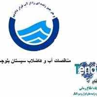 مناقصات آب و فاضلاب استان سیستان بلوچستان