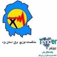 مناقصات توزیع برق استان یزد
