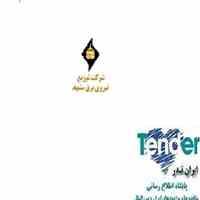 مناقصات توزیع برق استان مشهد