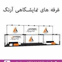 غرفه سازی – غرفه آرایی در مشهد Arangdigital