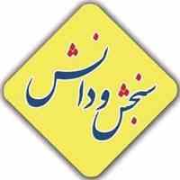 سنجش و دانش جامع ترین مرکز آموزش مکاتبه ای کشور