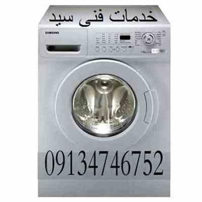تعمیرکار لوازم خانگی در اصفهان09134746752