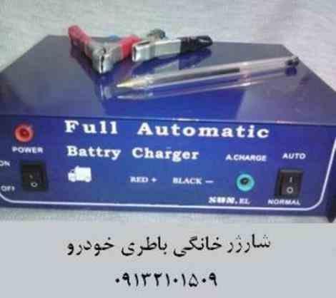 شارژ آسان و سریع باطری خودرو
