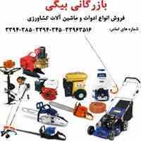 بازرگانی بیگی: فروش انواع ماشین آلات و ادوات کشاورزی