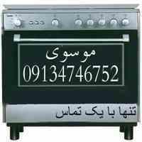 تعمیرکار اجاق گاز در شاهین شهر
