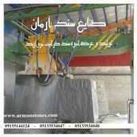 سنگ گرانیت مروارید مشهد (صنایع سنگ آرمان)