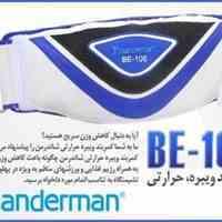کمربند لاغری(ویبره، حرارتی) مدل: بی ای -106