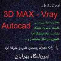 آموزش 3D max-vray-Autocad