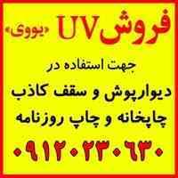 فروش UV, یوی, یووی جهت چاپخانه و دیوارپوش و سقف کاذب