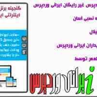 پکیج کامل قالب فارسی وردپرس|55 قالب اورجینال |بسته نصبی|آپدیت