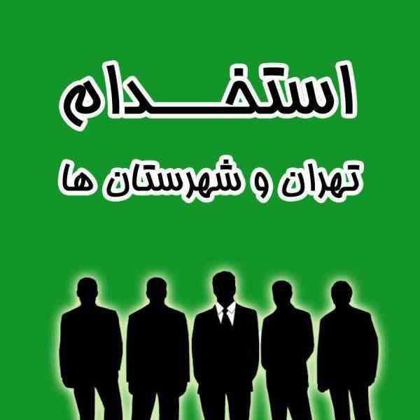 کانال تلگرام استخدام (استخدام تهران و شهرستان)