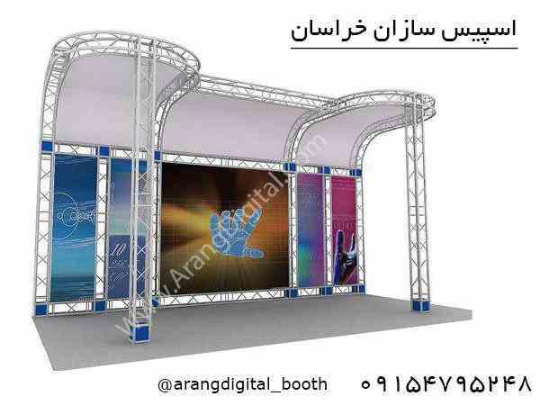 اجاره و فروش اسپیس فریم در مشهد