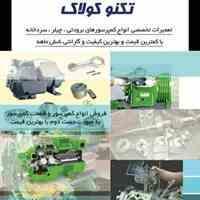 تعمیر و نگهداری چیلر و سردخانه /مهندس علی رمضانعلی