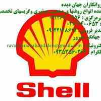 روغن های هیدرولیک شل:(Shell Hydraulic oils)