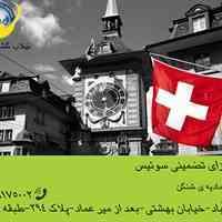 ویزای شنگن (1 ماهه) از کشور سوئیس