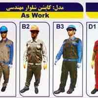 انواع لباسکار مهندسی