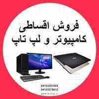 فروش اقساطی کامپیوتر و لپ تاپ به سراسر کشور