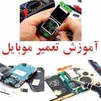 آموزشگاه موبایل ویژه بازار کار