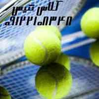 تنیس کلاس
