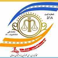 مؤسسه حقوقی طنین نوین عدالت جاهد (کارگزار علم نوین جرم شناسی اسلامی در ایران)