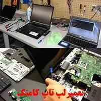 آموزشگاه تعمیر لپ تاپ تخصصی