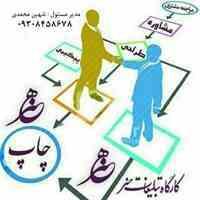 ساخت مهر فوری در مشهد