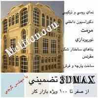 آموزش 3DMAX تضمینی