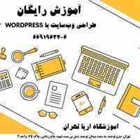 آموزش طراحی سایت با وردپرس (Word Press)