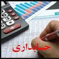امور حسابداری
