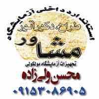 نمایشگاه مجازی تجهیزات آزمایشگاهی دست دوم ایران