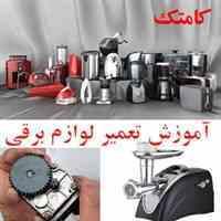 آموزش تعمیرات لوازم برقی چرخنده آشپزخانه