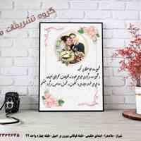 ******* شروع جشنواره تشریفات مهرآفرین *******