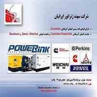 نمایندگی فروش دیزل ژنراتور  و موتور برق