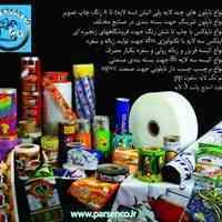 پارس اسکان پلاستیک تولید کننده نایلون و نایلکس های چاپی تبلیغاتی