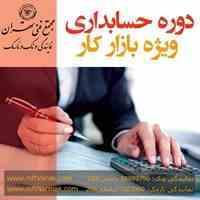 حسابداری ویژه بازار کار - مجتمع فنی تهران ونک