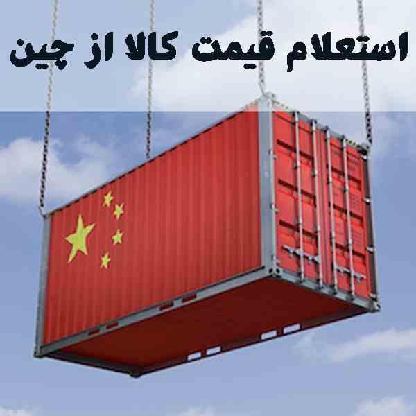 استعلام قیمت از چین