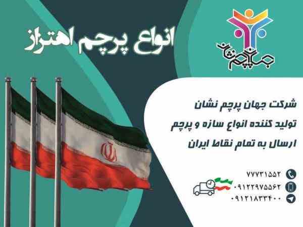 پرچم تشریفات ( ایران و تبلیغاتی )