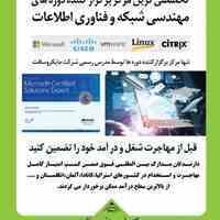 دوره های بین المللی microsoft  و cisco در شیراز