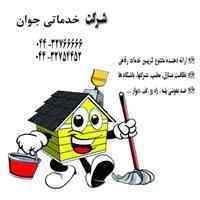 خدمات نظافتی و تنظیفی ارومیه