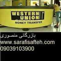 حواله ارزی وسترن یونیون www.sarafisafteh.com