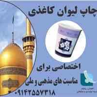 چاپ لیوان کاغذی اختصاصی برای مناسبت های ملی و مذهبی فصل پنجم