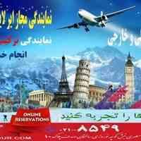 شرکت طرهان پرواز بین الملل