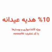تخفیف 10 درصدی عیدانه فروشگاه آنلاین 3خط
