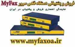 فکس سرور myFax