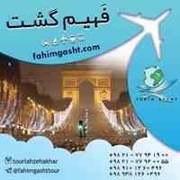 تور اروپا نوروز 96 همراه با فهیم گشت تهران