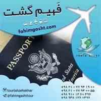 پیکاپ پاسپورت و خدمات مسافرتی در فهیم گشت
