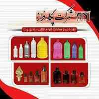 تولید بطری پت،ساخت قالب بطری،فروش و راه اندازی خط تولید بطری ،شرکت پگاه فراز