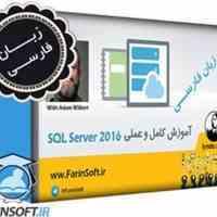 آموزش کامل و عملی SQL Server 2016 - به زبان فارسی