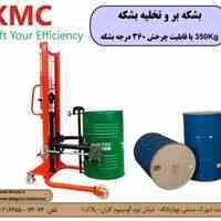 دستگاه حمل و جابجایی بشکه با قیمت مناسب