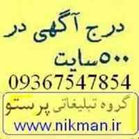 درج آگهی در سایتهای تبلیغاتی فعال 450سایت